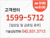 고객센터 1599-4055